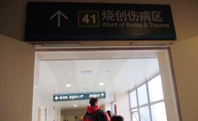 China ward